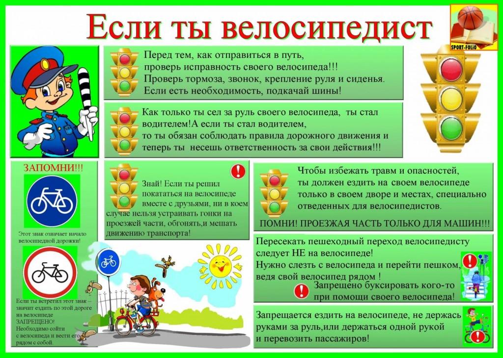 dlja_velosipedistov
