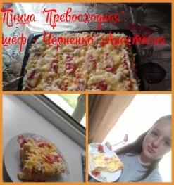 F:\НОВОЕ\Пицца Превосходная Черненко Анастасия.jpg