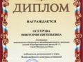 победителя Осетрова Конкурс сочинений 2017
